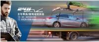 道路救援,台北、台中、基隆,24H服務